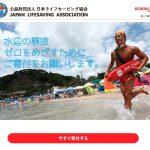 日本ライフセービング協会様Bokinchanランディングページ